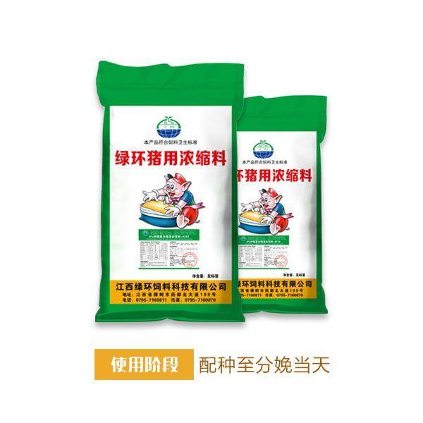 上海猪云社【绿环】10%怀孕母猪料  新一代超级母猪浓缩料