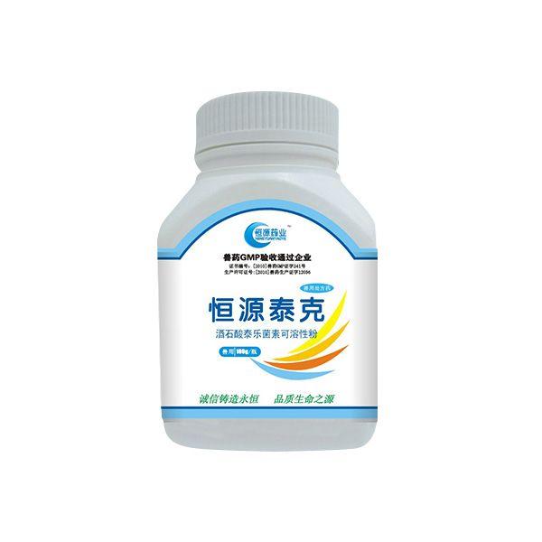 【恒源药业】恒源泰克   酒石酸泰乐菌素可溶性粉
