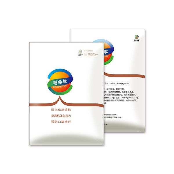 增免肽-预防口蹄疫专用