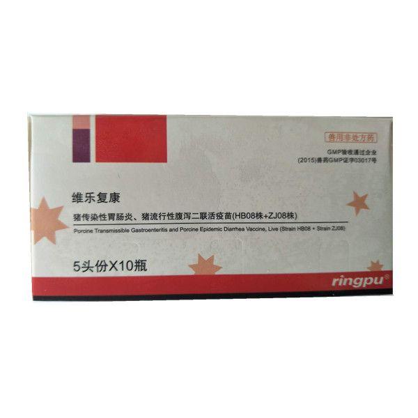 猪传染性胃肠炎、猪流行性腹泻二联活疫苗