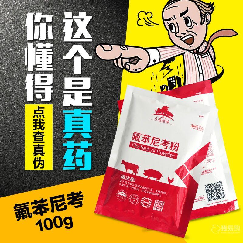【华畜】 5%氟苯尼考粉  用于敏感菌所致的猪、鸡及鱼的细菌性疾病