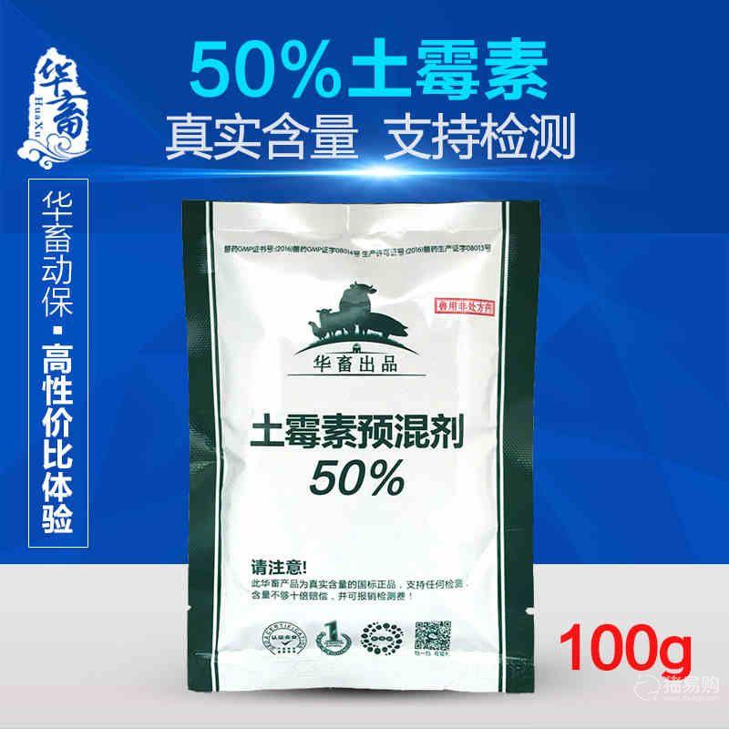 【华畜】兽用50%盐酸土霉素 兽药预混剂土霉素粉猪药鸭药鹅药鸡药禽药