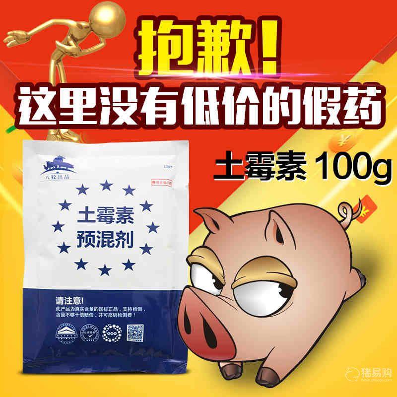 【华畜】盐酸土霉素预混剂   促进仔猪、幼禽的生长发育,提高利来娱乐app利用率