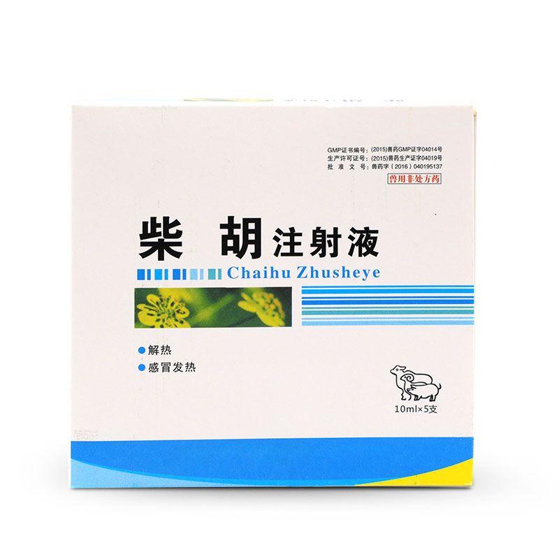 【华畜】柴胡注射液   退烧感冒抗病毒 可稀释头孢