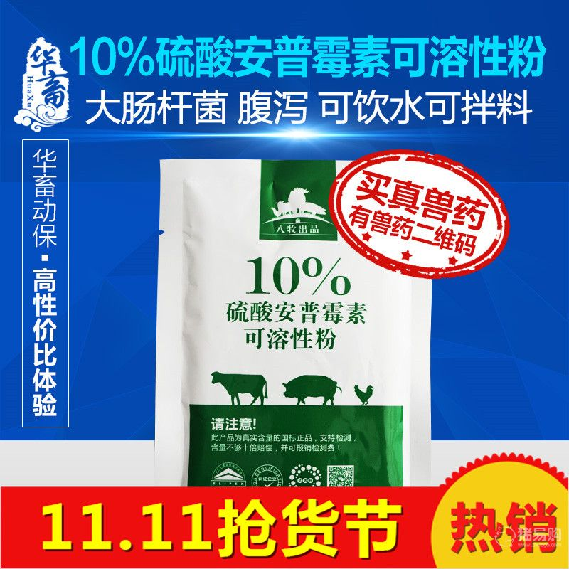 【华畜】10%硫酸安普霉素可溶性粉    猪拉稀鸡白痢伤寒