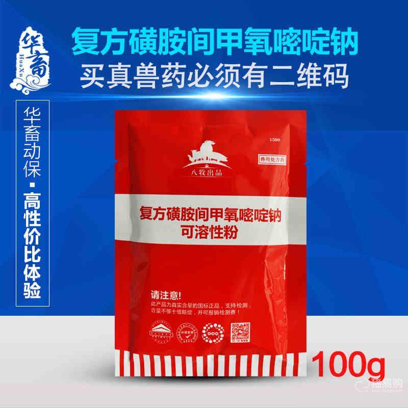 【华畜】磺胺间甲氧嘧啶钠可溶性粉  用于治疗鸡敏感菌引起的感染