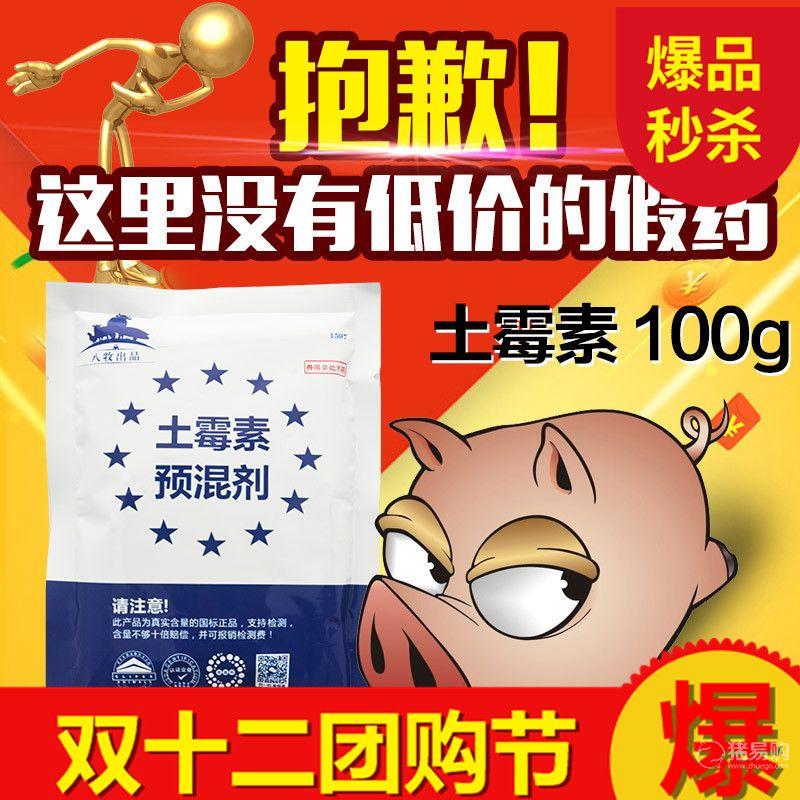 【华畜】7.5%盐酸土霉素预混剂   促进仔猪、幼禽的生长发育,提高利来娱乐app利用率