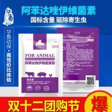 【华畜】伊维菌素 阿苯达唑 粉兽药猪药体内体外鸡药牛羊药猪用驱虫药