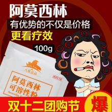 【华畜】阿莫西林可溶性粉  用于对阿莫西林敏感的革兰氏阳性菌球菌和阴性球菌感染如金黄色葡萄球菌、大肠杆菌、鸡白痢