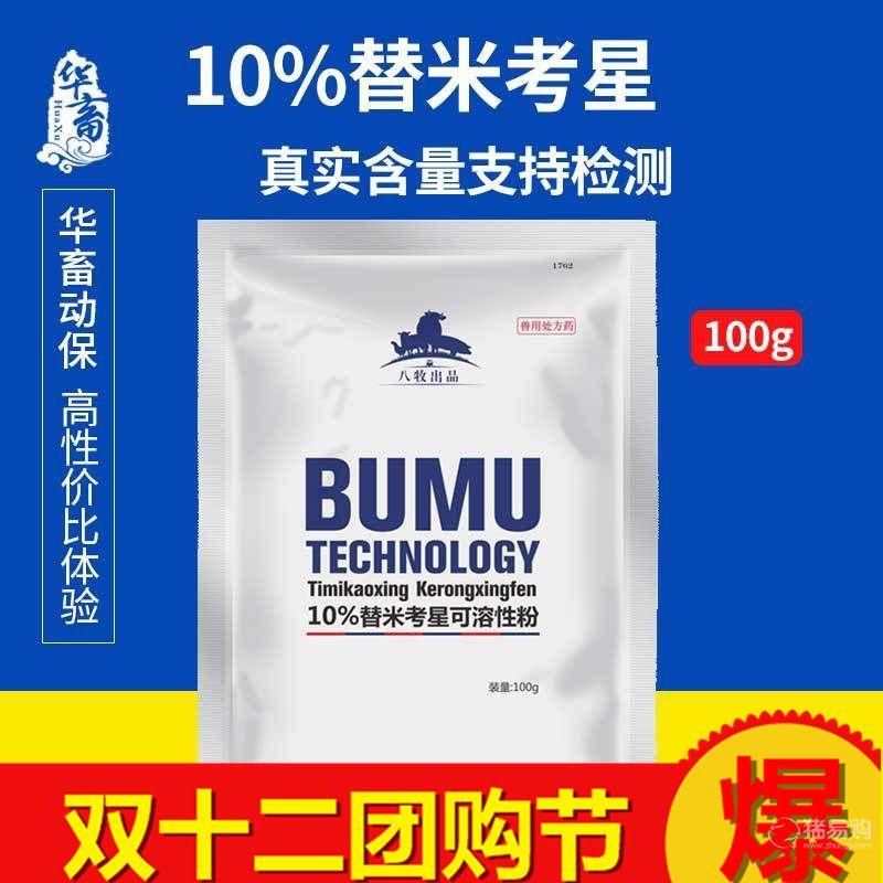 【华畜】10%替米考星预混剂     用于治疗猪传染性胸膜肺炎、猪肺疫和猪气喘病