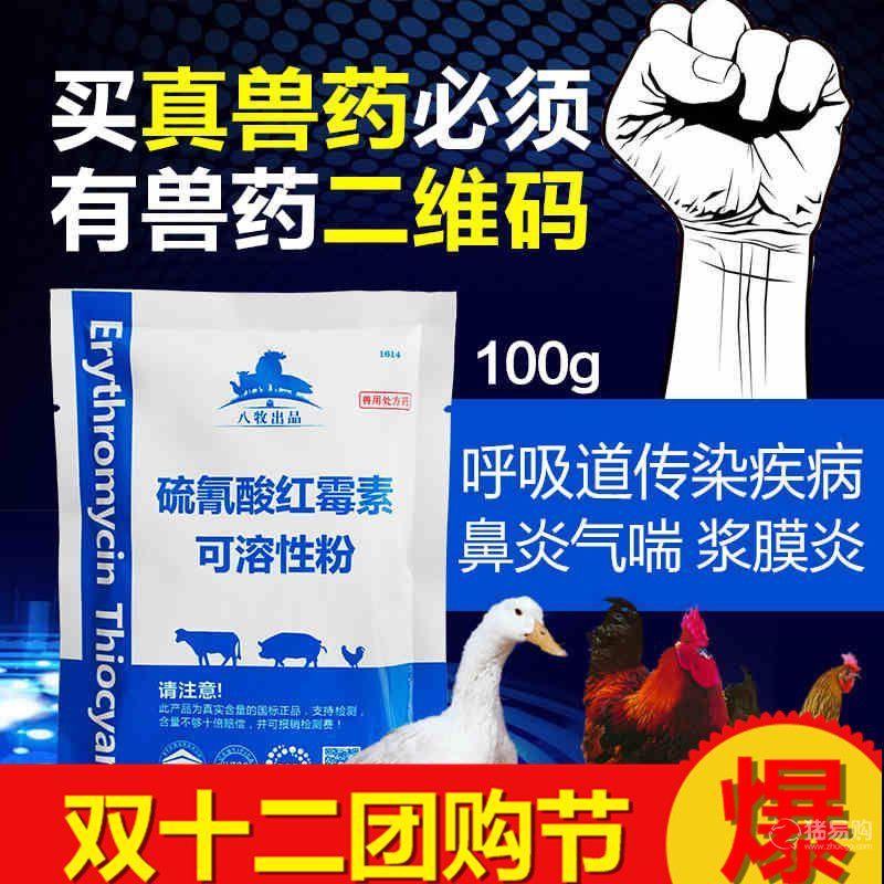【华畜】硫氰酸红霉素 兽用可溶性粉猪药鸭药禽鸡药 浆膜炎呼吸道