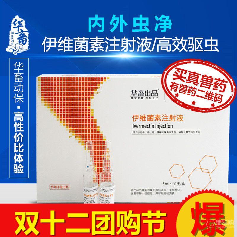 【华畜】伊维菌素注射液 针剂猪药牛羊用驱虫药除螨狗去螨虫