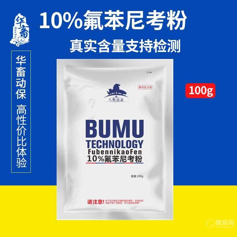 【华畜】10%氟苯尼考粉    用于敏感菌所致的猪、鸡及鱼的细菌性疾病