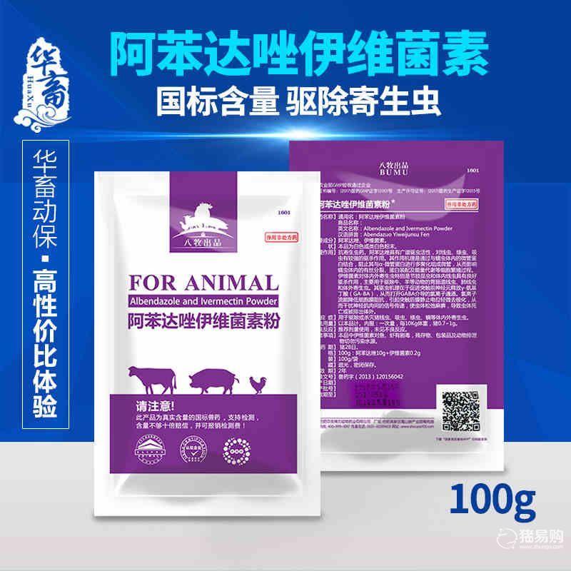 10.2%阿苯达唑伊维菌素粉