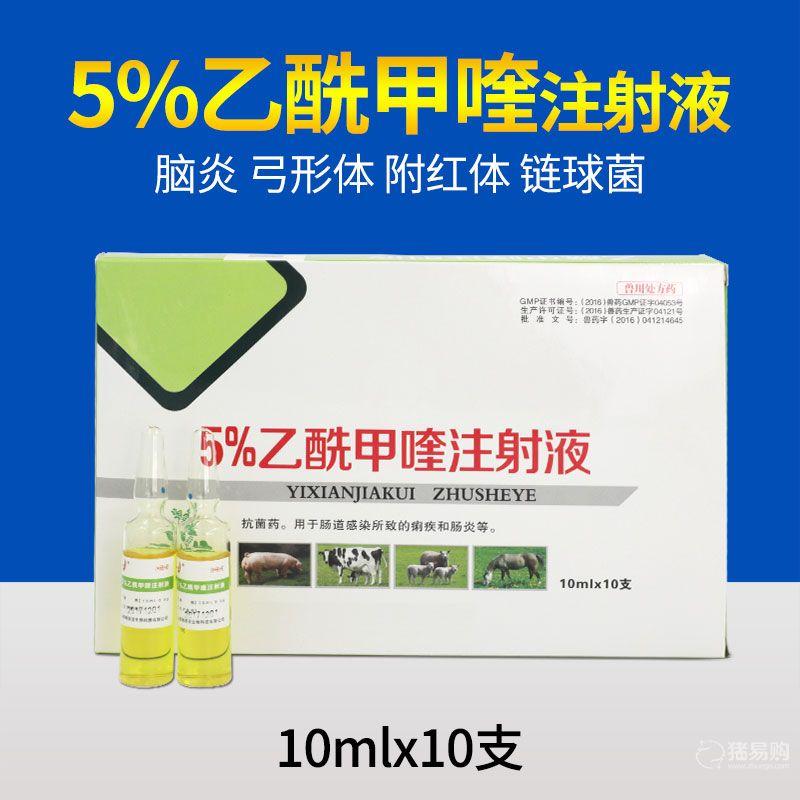 5%乙酰甲喹注射液