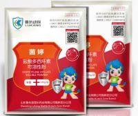 【山东鲁抗】菌婷 10%盐酸多西环素可溶性粉