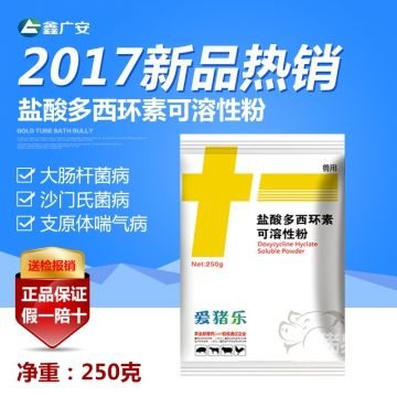 广安    盐酸多西环素可溶性粉    支原体喘气病大肠杆菌   250g/袋