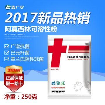 广安   阿莫西林可溶性粉广谱抗菌特效药