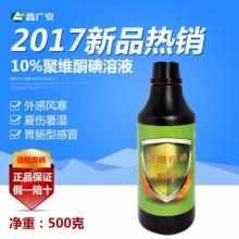 【广安动保】 10%聚维酮碘溶液   500ml/瓶*30瓶/件