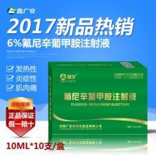 【广安动保】 6%氟尼辛葡甲胺注射液