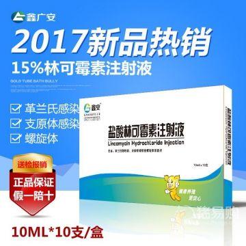广安   15%林可霉素注射液