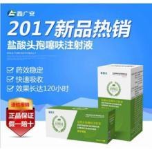 【广安动保】 10%盐酸头孢噻呋注射液
