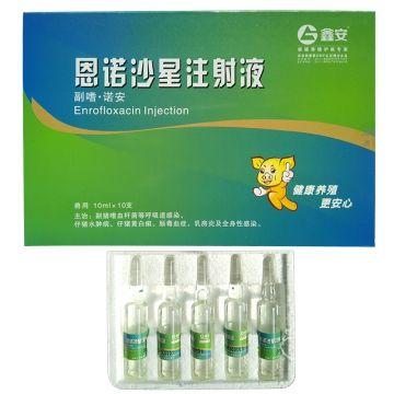 广安  恩诺沙星注射液(乳房炎,肠炎,败血病,呼吸道感染等)