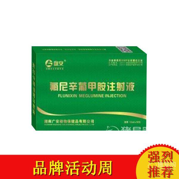 广安   6%氟尼辛葡甲胺注射液
