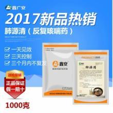 【广安动保】 肺源清  (反复咳喘药)   1000g/袋*10袋/件