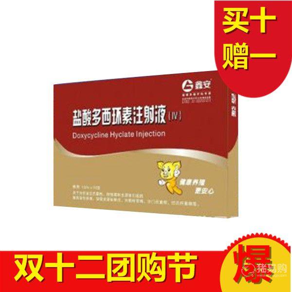 广安   10%盐酸多西环素注射液