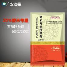 【广安动保】 20%替米考星预混剂