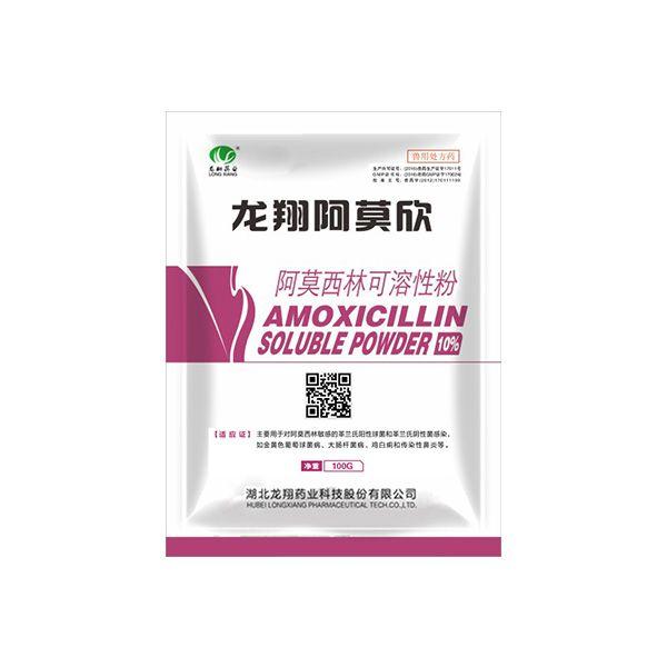 【龙翔阿莫欣】10%阿莫西林可溶性粉 主治:家禽全身感染及产蛋鸡输卵管炎。