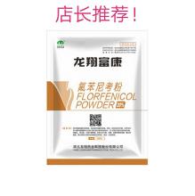 【龙翔】20%氟苯尼考可溶性粉主治败血性大肠杆菌引起的包心包肝引起的死亡效果极佳,同时对呼吸道也有显著效果!