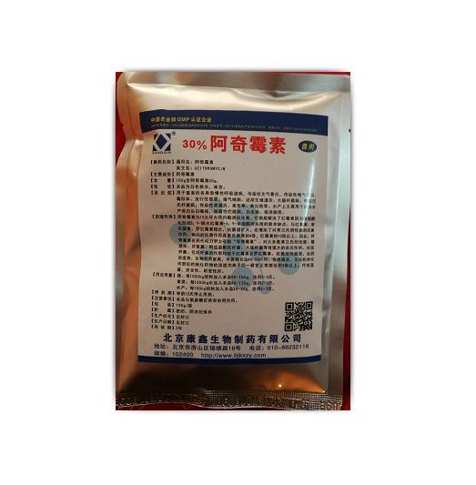 【北京康鑫】30%阿奇霉素--主要用于畜禽敏感细菌引起的呼吸道感染(传支、传喉、传鼻),同时对滑液囊支原体有特殊治疗效果!
