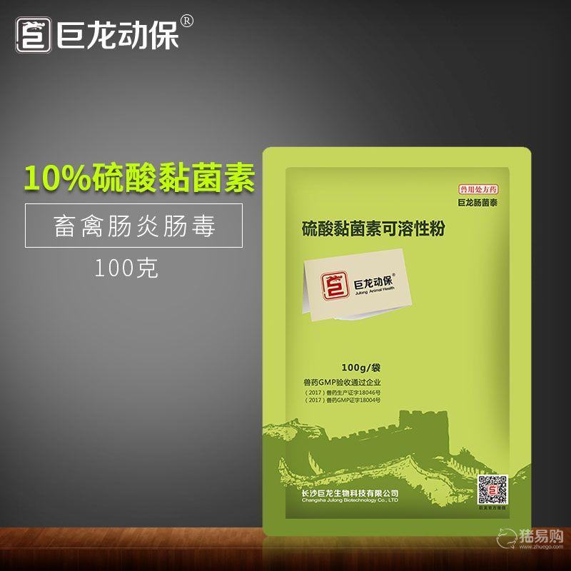 【巨龙动保】肠菌泰 硫酸黏菌素可溶性粉100g 兽药猪药鸡药禽药预混剂