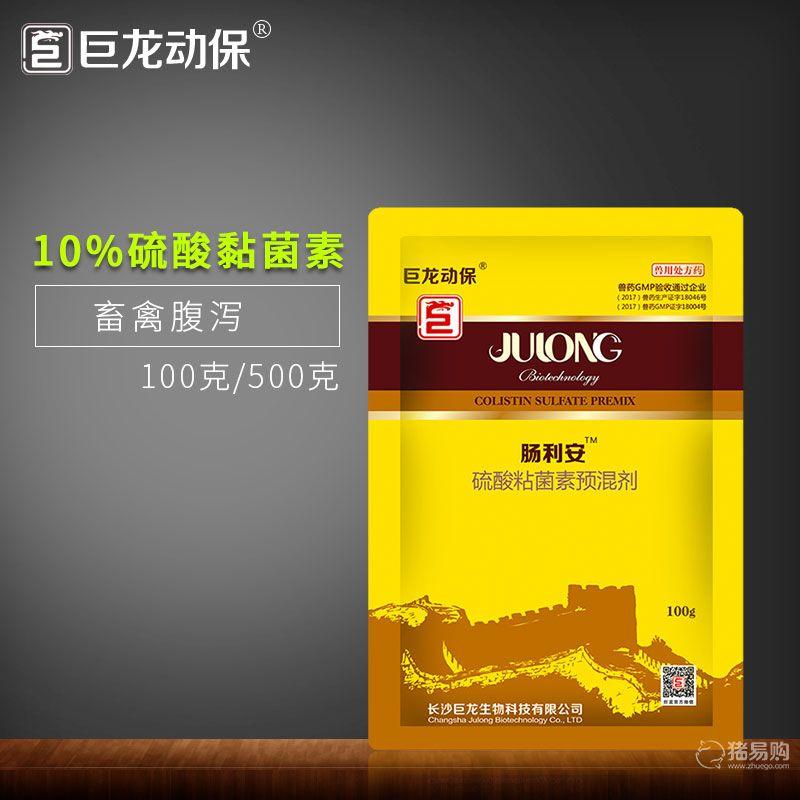 【巨龙动保】肠利安  硫酸黏菌素100g   止痢腹泻拉稀猪药鸡药禽药