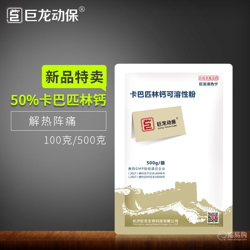 【巨龙动保】清热宁  50%卡巴匹林钙可溶性粉  牛磺酸退烧兽药猪500克