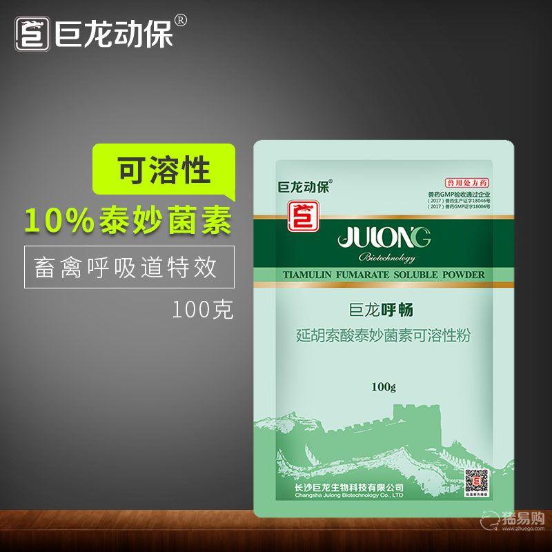 【巨龙动保】呼畅 10%延胡索酸泰妙菌素可溶性粉  兽药猪药鸡药禽药咳嗽
