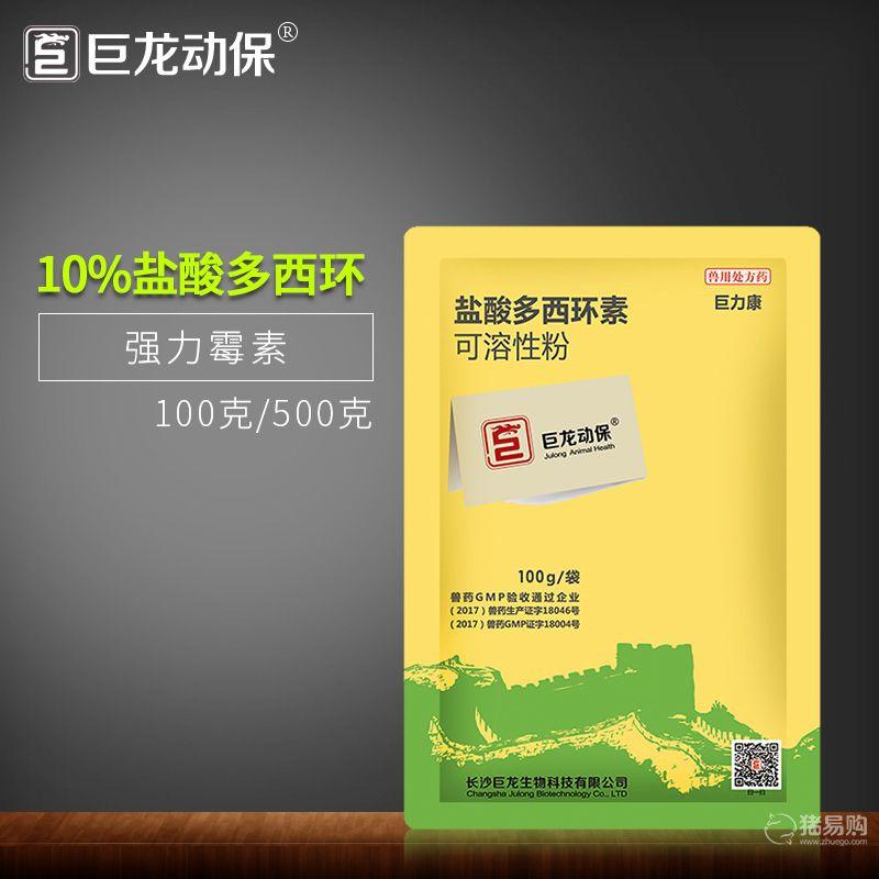 【巨龙动保】巨力康  盐酸多西环素强力霉素粉100g猪药禽药鸡药