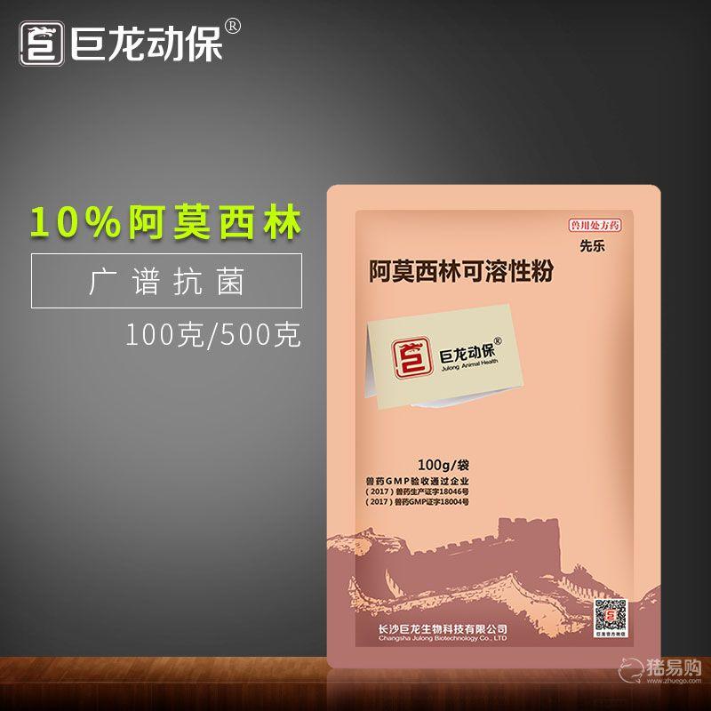 【巨龙动保】先乐  阿莫西林可溶性粉  兽药批发猪药鸡药粉剂 100克