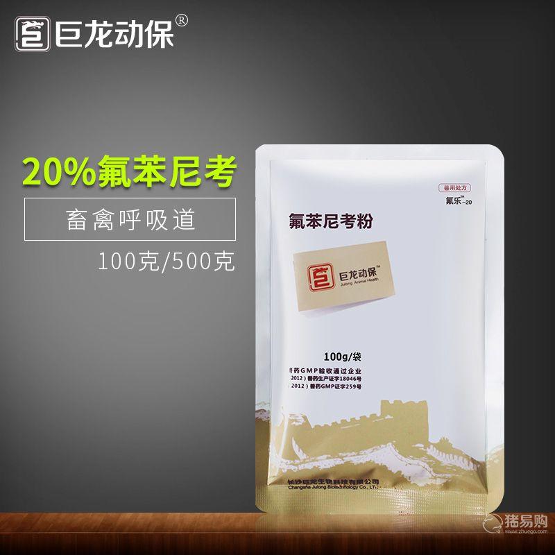 【巨龙动保】 氟乐-20   20%氟苯尼考粉  呼吸道兽药批发猪药鸡药禽药500g