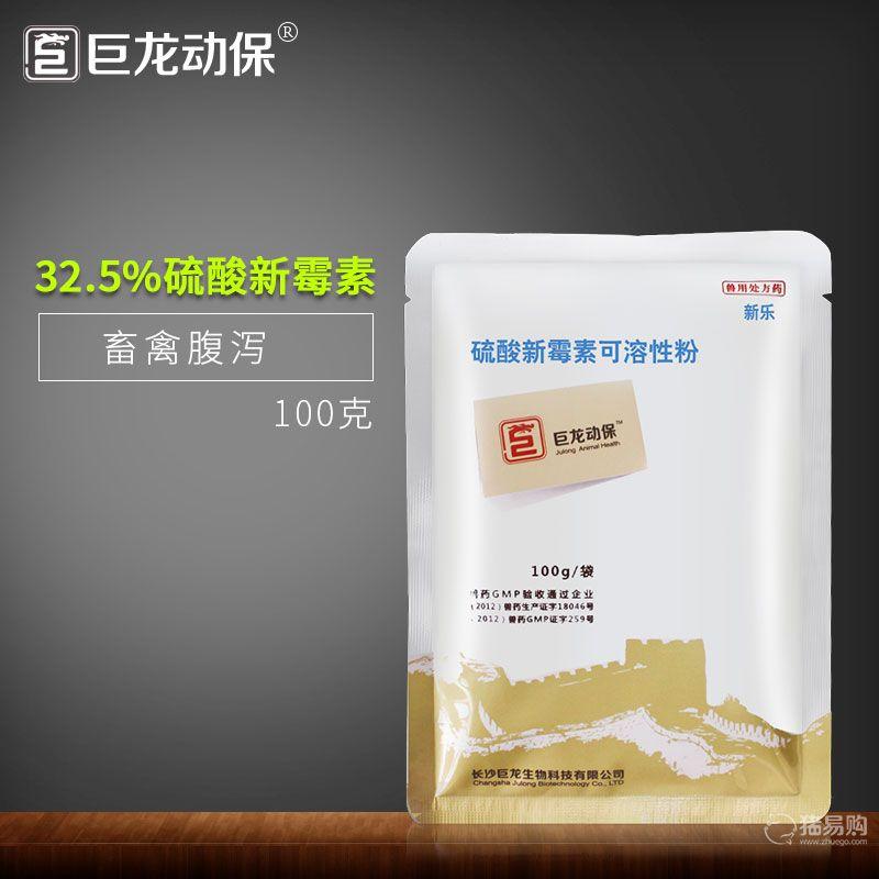 【巨龙动保】新乐  硫酸新霉素可溶性粉 100g   猪药鸡药禽药粉剂