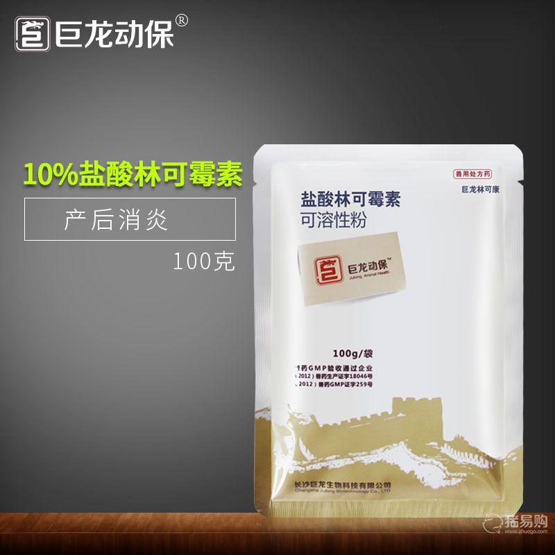 【巨龙动保】林可康  盐酸林可霉素可溶性粉100g  猪药禽药鸡鸭药