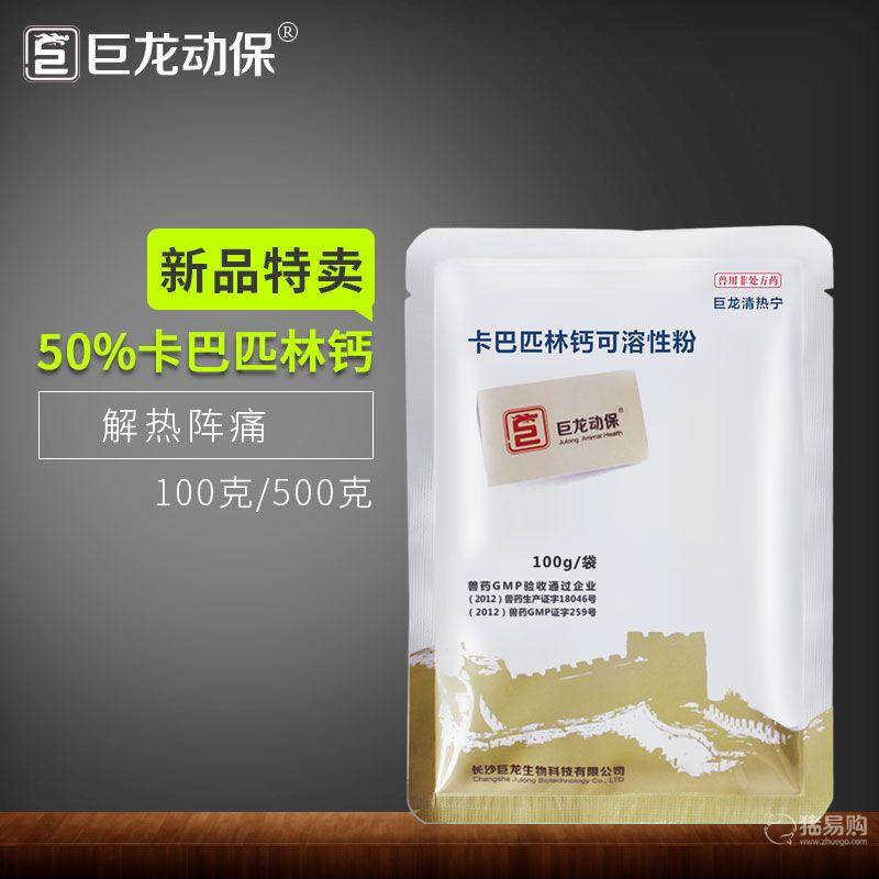 【巨龙动保】清热宁 50%卡巴匹林钙可溶性粉 牛磺酸退烧兽药猪100克