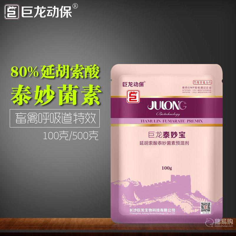 【巨龙动保】泰妙宝 80%泰妙菌素 支原净 枝原净 兽药猪药鸡药500g