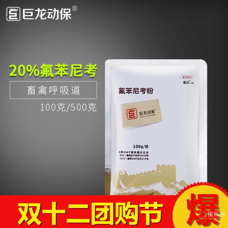 【巨龙动保】 氟乐-20   20%氟苯尼考粉 呼吸道兽药批发猪药鸡药禽药100g