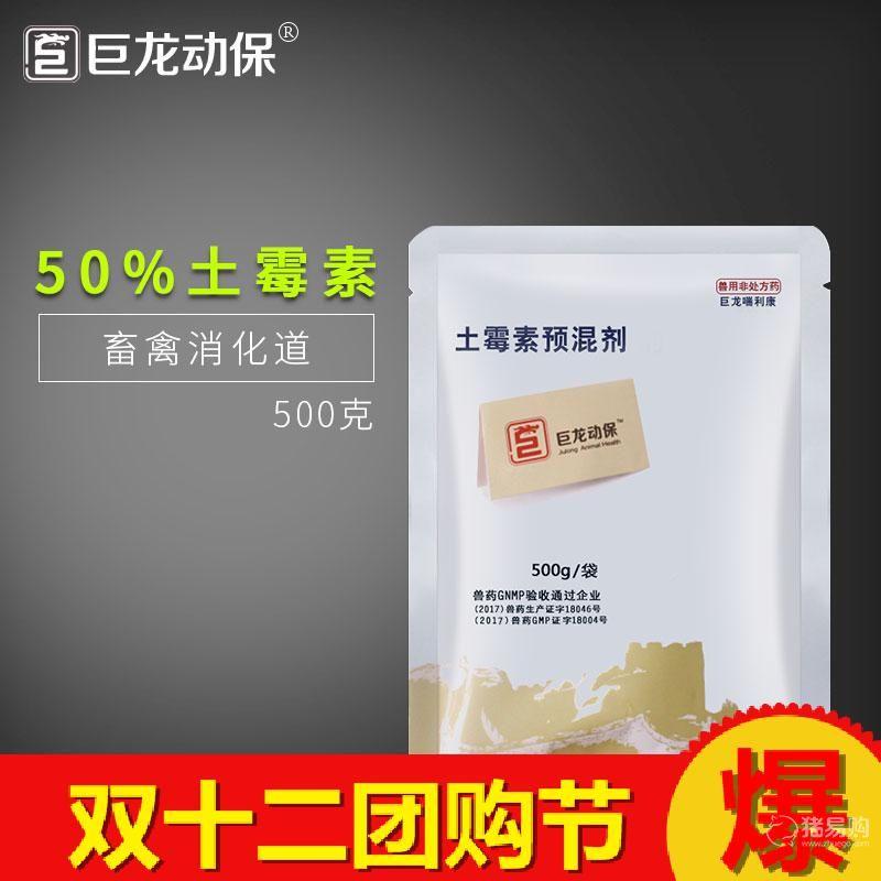 【巨龙动保】喘利康   50%土霉素500g    兽药猪用猪药鸡药禽药预混剂