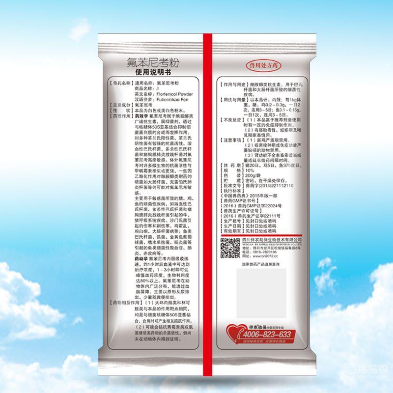 【伴农云】阿七粉  10%氟苯尼考粉200g  满200包邮