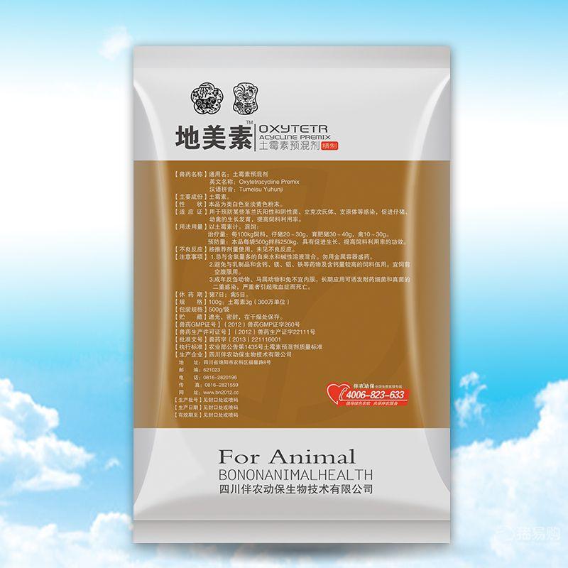 【伴农云】3%土霉素预混剂 500g  满200包邮