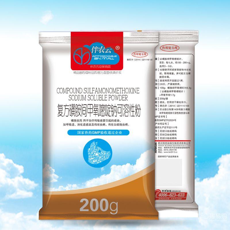 【伴农云】10%复方磺胺间甲氧嘧啶钠可溶性粉200g  满200包邮